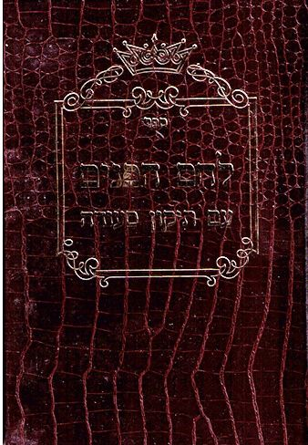Lechem Hapanim - leather bound medium size