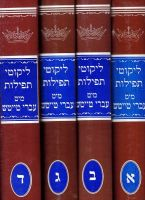 Likutei  Tefilos- Yiddish 4 volume set