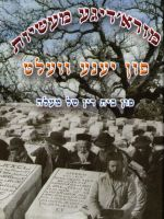 Maasiyos fun Yener Velt- 2 volumes Yiddish