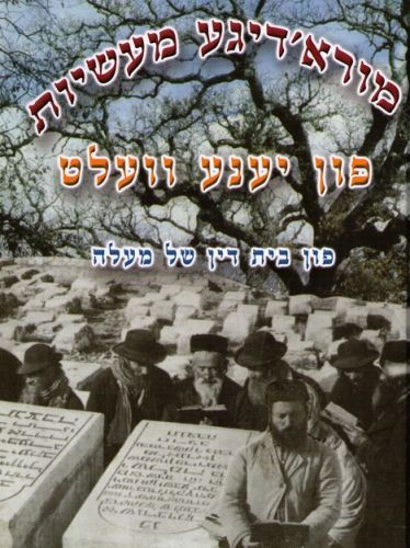 Maasiyos fun Yener Velt- 2  large volumes Yiddish