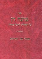 Machane Dan - Likutei Moharan - volume 1