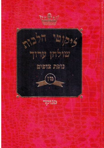 Index - Likutei Halachos two volumes