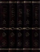 Medium size Chumash with Likutei Halakhos -5 volumes