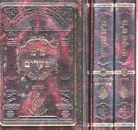 Mem - Tes Shearim - Sefiras Haomer two medium size volumes
