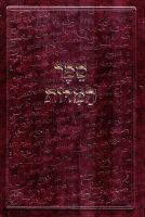 Sefer Hamidos - newly edited