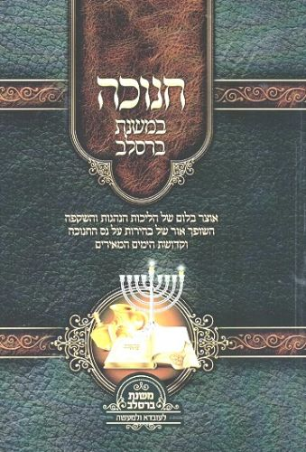 Mishnas Breslov - Chanuka new edition