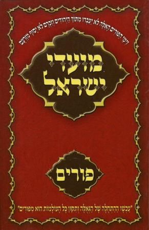 Moadei Yisrael - Purim - first edition