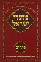Moadei Yisrael- second edition