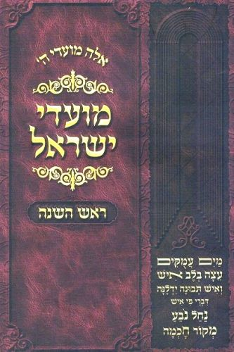 Moadei Yisrael - Rosh Hashanah new revised edition