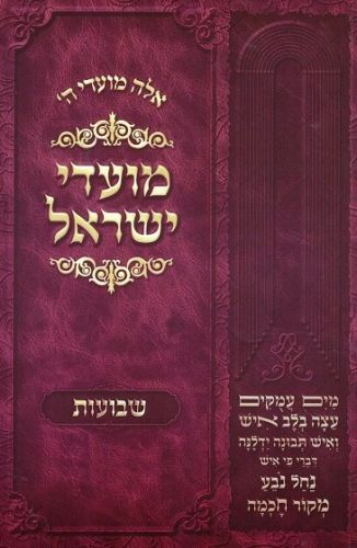 Moadei Yisrael - Shavuos new edition