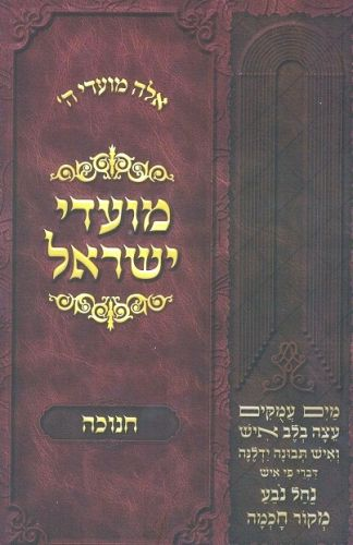 Moadei Yisrael - Chanukah new edition