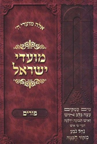 Moadei Yisrael - Purim -  new revised edition