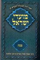 Moadei Yisrael - Pesach