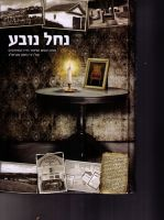 Nachal Novea - an introductory sefer