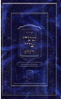 Sidur Shaarei Tzion - large edition