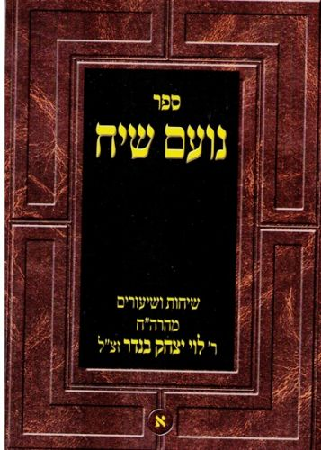 Noam Siach - 3 volumes Hebrew & Yiddish