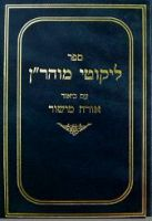 Orach Mishor-volume 1