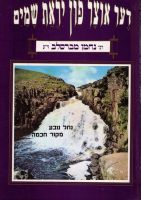 Der Otzar Fun Yiras Shamayim - 3 volumes Yiddish