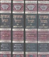 Otzros Hanachal - Damaged Chok Breslov with Likutei Halakhos - 13 volumes