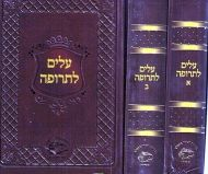Alim Litrufah - 2 volumes pocket size