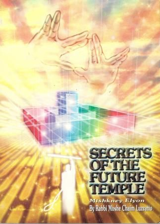 Secrets of The Future Temple - Ramchal