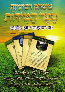 Sefer Hamidos - Card Game