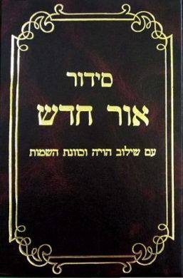 Siddur Ohr Chadash-small edition