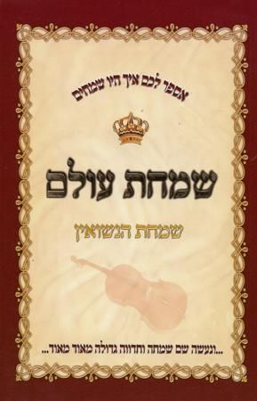 Simchas Olam - Weddings