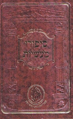 Sipurei Maasiyos-Hebrew and Yiddish-new medium size edition