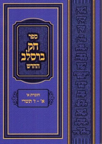 New Chok Breslov - medium size paperback