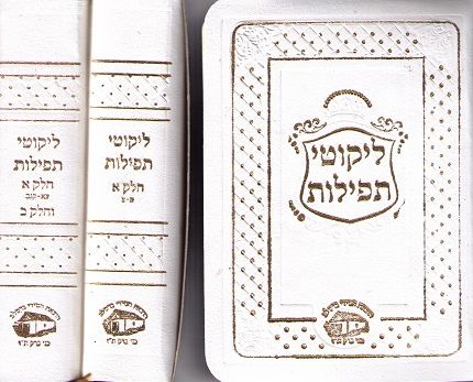 Likutei Tefilos  - 2 volume white  leather bound