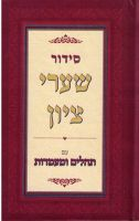 Sidur Shaarei Tzion - small edition