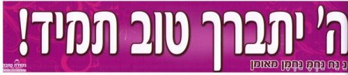 Sticker-Hashem is constantly good
