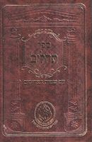 Tehilim im Sheimos Hatzadikim  - new medium size edition