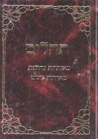 Tehilim Imrei Noam - small edition