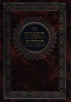 Tiferes Hamidos - two volumes
