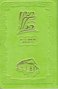 Tikun Haklali -pocket size colored leather