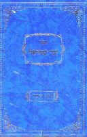 Yemei Shmuel - new 2 volume edition - autobiography of Reb Shmuel Horwitz