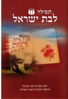 Tefilos Lebas Yisrael - Hebrew selected tefilos for women & girls