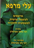 Alei Marpei - Selected Letters of Reb Noson
