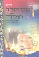 Eish Tamid Tukad -  History of Anash Chasidei Breslov in Poland