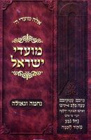 Moadei Yisrael - Revised Edition _ Geula and Nechama (The Three Weeks)