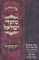 Moadei Yisrael - Revised Edition  Yom Kipur